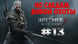 The Witcher 3 Wild Hunt. Прохождение. Часть 13 (По следам дикой охоты) 60fps