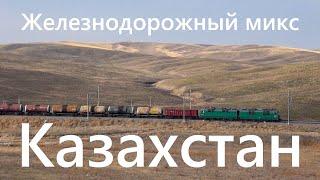 シルクロードに響く挨拶の汽笛 カザフスタン鉄道定点撮影