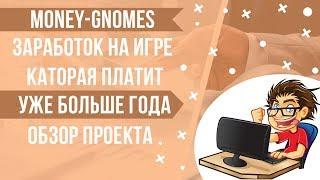 Money-Gnomes.ru экономическая игра с выводом денег обзор и отзывы