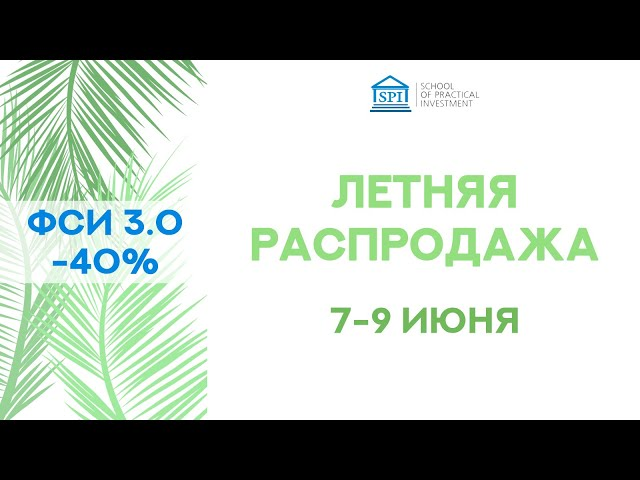 Летняя распродажа - ФСИ 3.0 - Скидка до 40%