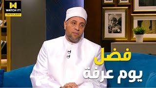👌🏼 واحد من الناس | اعرف فضل يوم عرفة مع الشيخ رمضان عبد الرازق