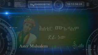 Aster Mulalem {ደራ ነው} Dera new