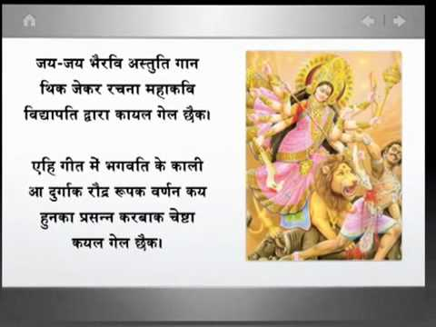 Maithili Vidyapati Song -Jai Jai Bhairavi