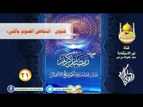(٢١) قطوف رمضانية٢: فتوى انتقاض الصوم بالقيء