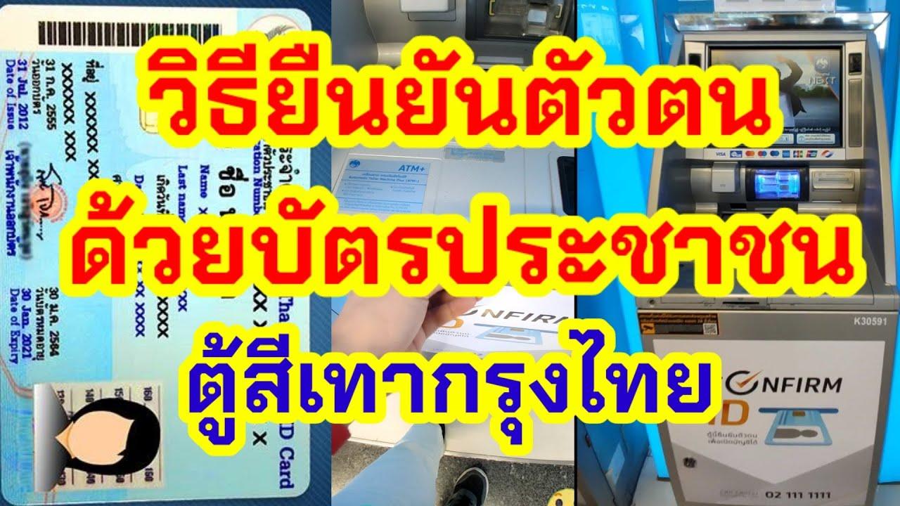 วิธียืนยันตัวตน ตู้สีเทาธนาคารกรุงไทย ด้วยบัตรประชาชน #แอปเป๋าตัง #คนละครึ่ง