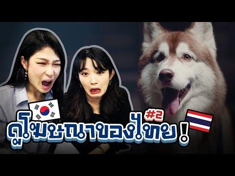 [KOREAN REACTION] เมื่อคนเกาหลี ดูโฆษณาของไทย! #2   ร็อคกี้เลิฟสตอรี่ - Rocky's Love Story