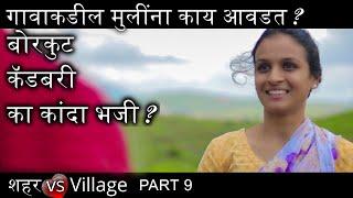Marathi Web Series Love Story - शहर vs Village Part 9 सुंदर प्रेम कथा