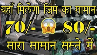 Cheapest Gym and Sports Equipments at Wholesale price in Delhi