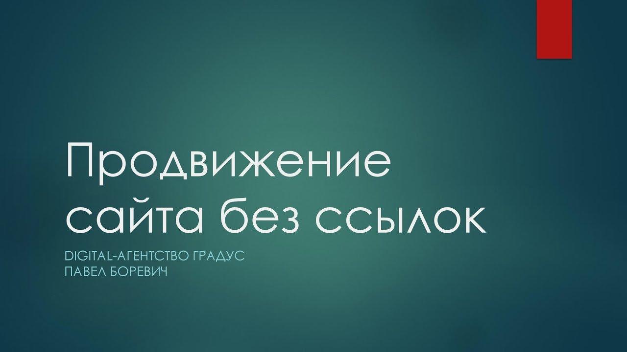 Продвигать сайт без ссылок поведенческие факторы для вывода в топ Булатниковская улица