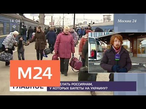 Что делать россиянам, у которых билеты на Украину - Москва 24