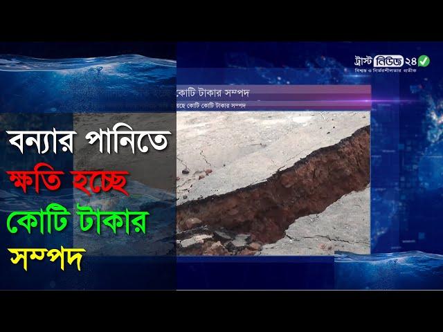 বন্যার পানিতে ক্ষতি হচ্ছে কোটি টাকার সম্পদ | Damage money by floodwater | Trustnews24