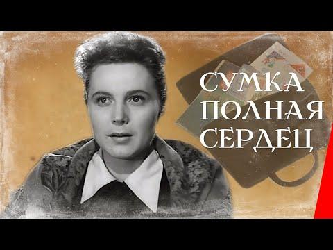 Сумка, полная сердец (1964) фильм