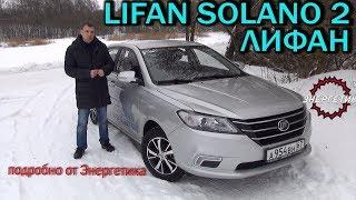 Lifan Solano 2 (Лифан Солано)  Подробно От Энергетика