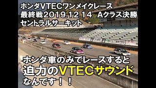 2019.12.14ホンダVTECワンメイクレースRd.Final Aクラス決勝 セントラルサーキット
