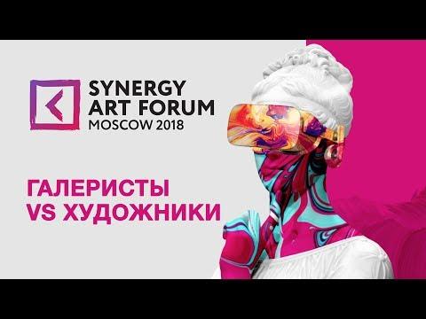 Художники & Галеристы | SYNERGY ART FORUM 2018| Университет СИНЕРГИЯ