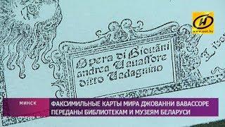 Уникальные факсимильные издания XVI века переданы библиотекам и музеям Беларуси