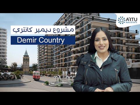 شارع الاستقلال في بيلك دوزو | مشروع Demir country