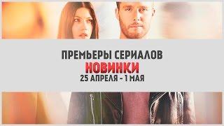 Новинки: 25 апреля - 1 мая | LostFilm.TV