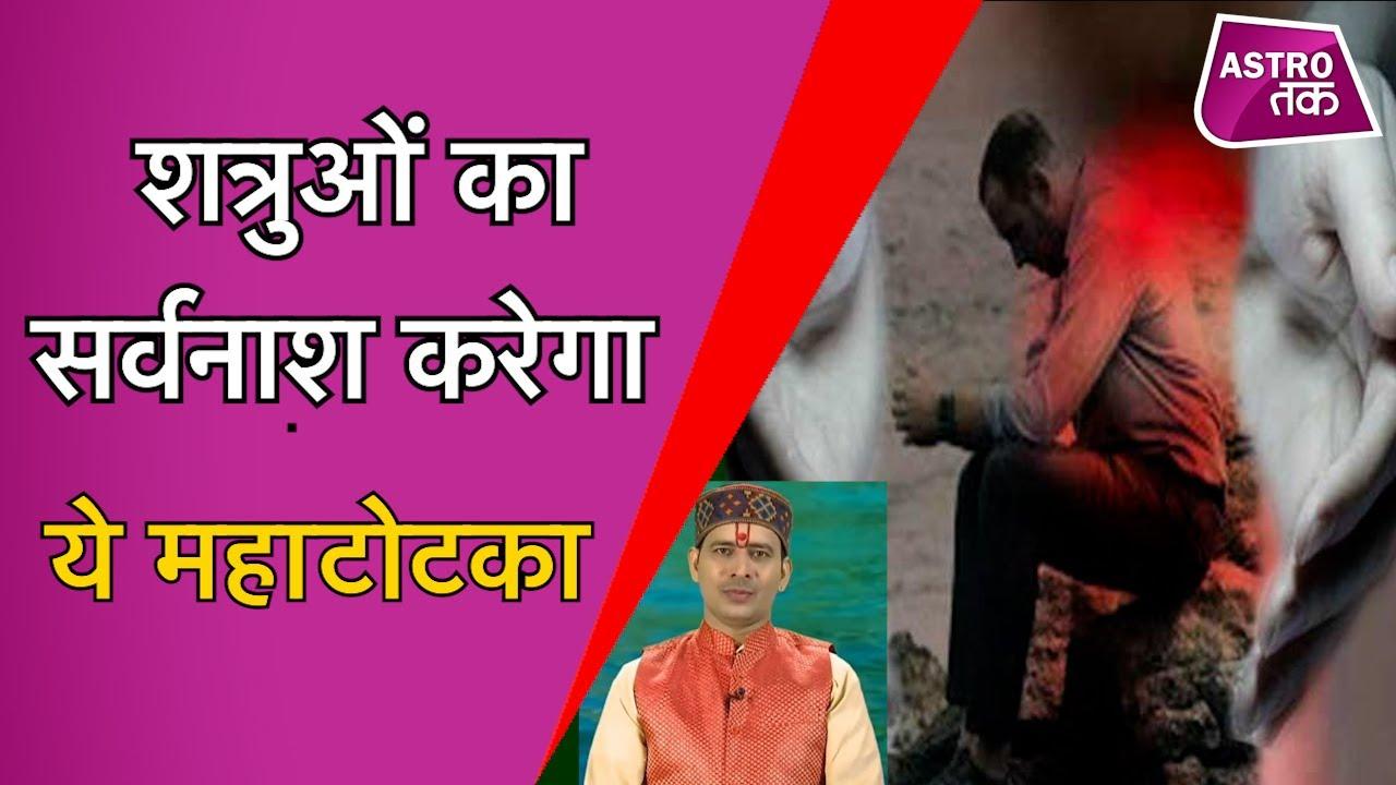 Download जानें, कैसे शत्रुओं का सर्वनाश करेगा ये महाटोकका | Vinod Bhardwaj | Astro Tak