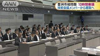 豊洲市場問題 技術会議メンバーからヒアリングへ(16/10/07) thumbnail