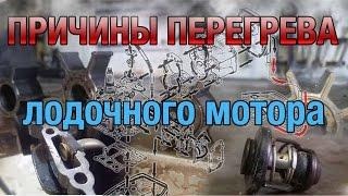 ⚙️  Причины отсутствия охлаждения лодочного мотора