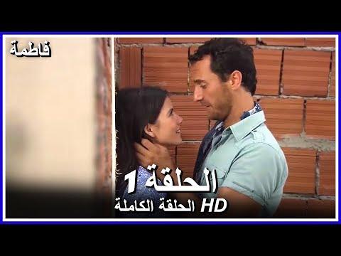 فاطمة الحلقة - 1 كاملة (مدبلجة بالعربية) Fatmagul
