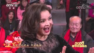 [2020新年戏曲晚会]花鼓戏《刘海砍樵》 表演者:吴碧霞 邵雨辰  CCTV戏曲