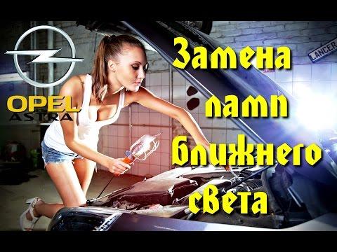 Замена ламп ближнего света на Opel Astra J 1.4T cosmo