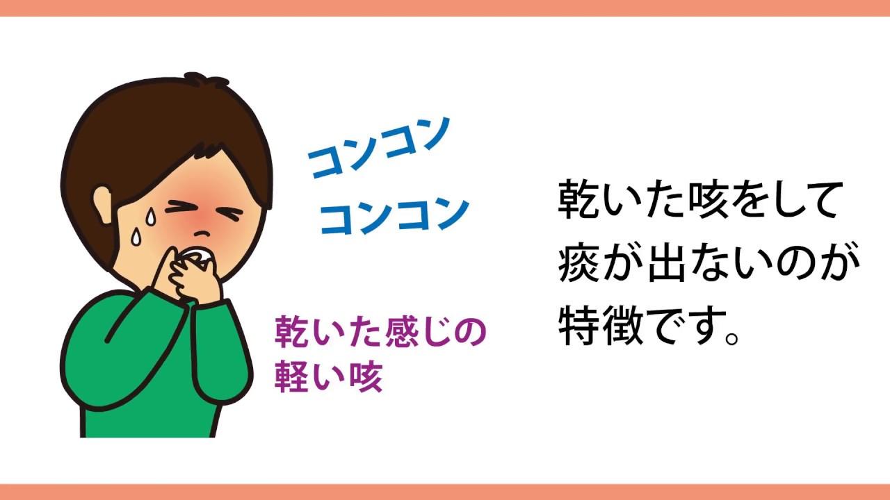 風邪を引いた後、咳が長引くことがありませんか?気管支炎や喘息の可能性が - YouTube