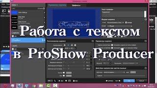 Работа с текстом в ProShow Producer. Где найти шрифты, как скачать и установить на компьютер