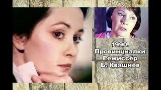 "★🎬 1990 Ольга Кабо в фильме ""Провинциалки"" СССР"