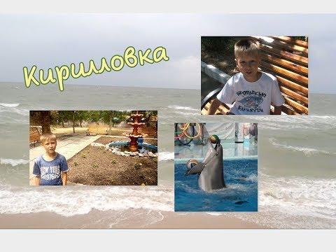 Кирилловка, база отдыха Салют, обзор номера / Дельфинарий Оскар
