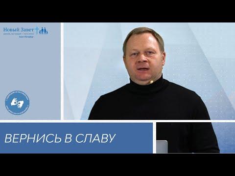 Александр Цветков - «Вернись в славу»