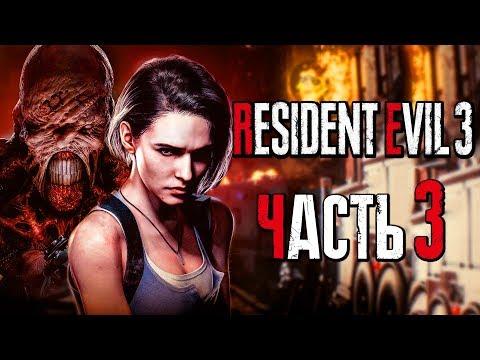 Прохождение Resident Evil 3: Remake [4K] — Часть 3: БЕЗУМНАЯ БИТВА С НЕМЕЗИСОМ
