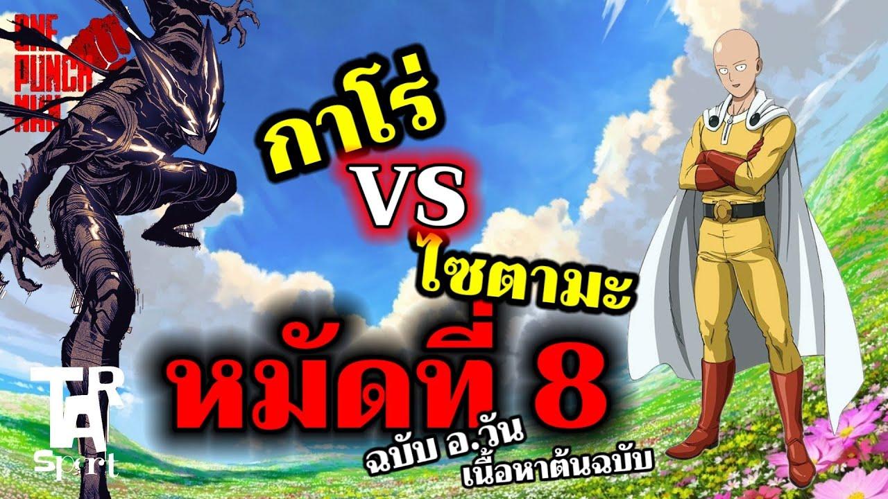 ไซตามะ VS กาโร่ (ตัวเต็ม) หมัดที่ 8 : วันพั้นแมน [Saitama vs Garou : ONE PUNCH MAN]