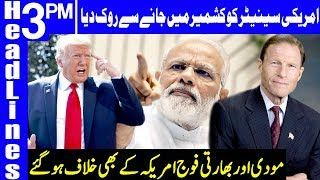 Now Modi raised his voice against America | Headlines 3 PM | 5 October 2019 | Dunya News