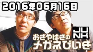 おぎやはぎのメガネびいき 2016年06月16日 【ゲスト:ケンドーコバヤシ・...