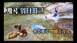 [부부캠핑Vlog] 용추계곡에서 워터슬라이드 타기!!ㅣ…