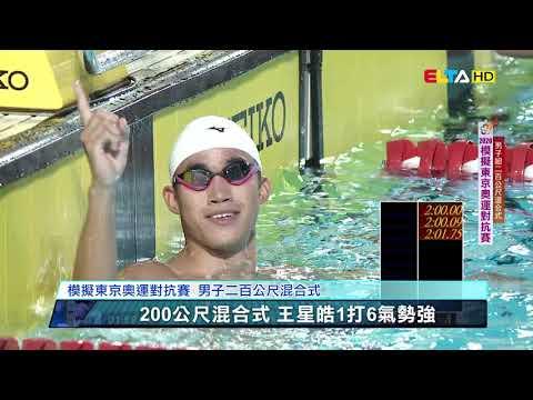 200公尺自由式 奧運A標「雙王」先對決/愛爾達電視20200802