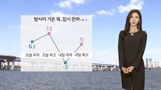 [날씨] 수능 앞두고 요란한 비…내일 서울 '영하 3도…