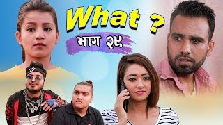[19.45 MB] राजु मास्टरको WHAT Part 29 | 18 JUN | 2019 | Raju Master | Master TV