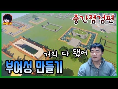"""초대형 부여성짓기 #4  ' 산.업.혁.명 """"  『마인크래프트』"""