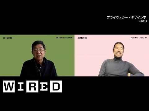 Part3 武邑光裕(プライヴァシー・デザイン学) 「WIRED UNIVERSITY:FUTURES LITERACY学部」 #4  | WIRED.jp