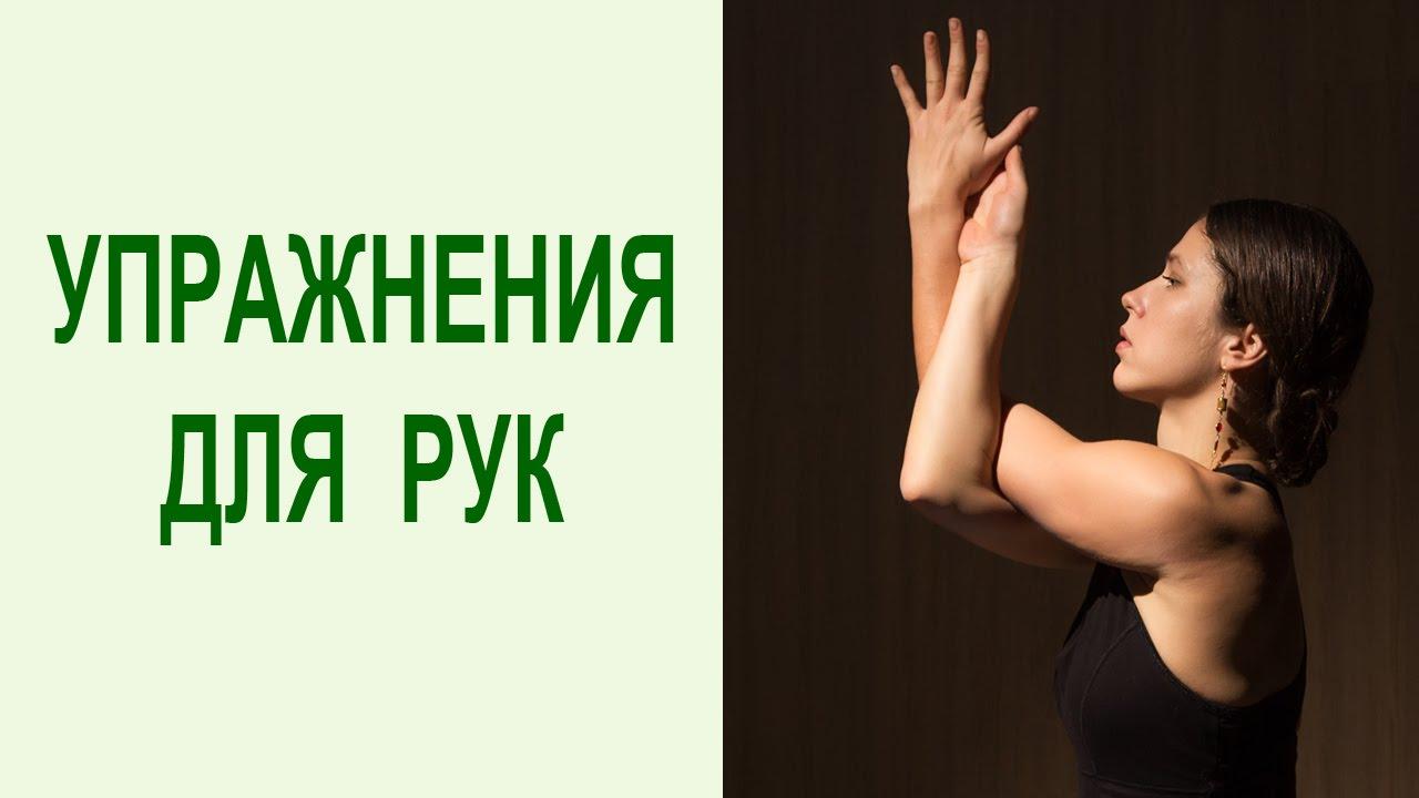 Полный комплекс упражнений для укрепления рук и плеч: эффективные упражнения на руки дома. Yogalife