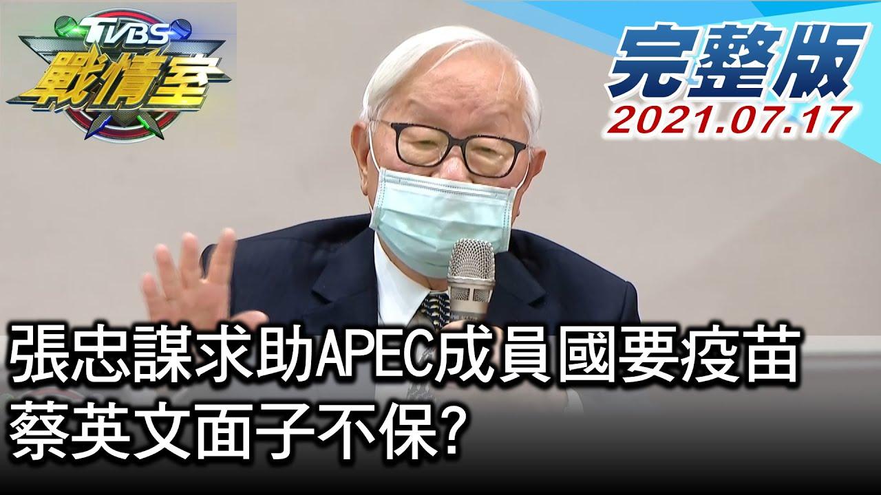 Download 【完整版下集】張忠謀求助APEC成員國:需要更多疫苗 蔡英文面子不保? 少康戰情室 20210717