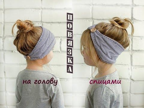 Повязка на голову для девочки своими руками спицами