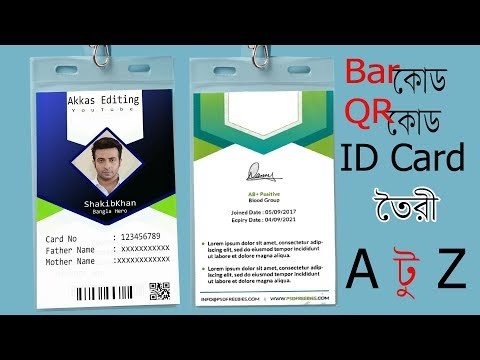 Generate ID Card With Bar Code And Qr Code In Adobe Photoshop Tutorial