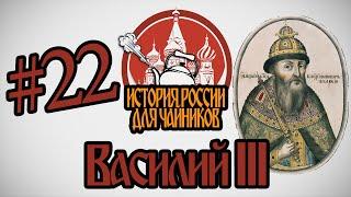 """История России для """"чайников"""" - 22 выпуск - Василий III"""