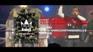 YouTube動画:KING OF KINGS 2016 GRAND CHAMPIONSHIP FINAL DVD Trailer 2