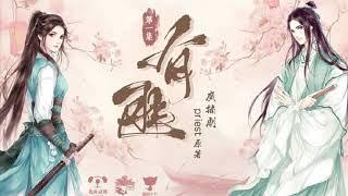 นางโจร Legend Of Fei 有匪.- 隔烟水(ge Yan Shui) :ต่างม่านหมอกธารา นักร้อง 特曼,玄觞